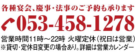 浜松のうなぎ専門店中ノ庄へのお問い合わせはお電話艶0534581278までお気軽に。営業時間は11時から22時まで。毎週火曜日定休(祝日は営業)